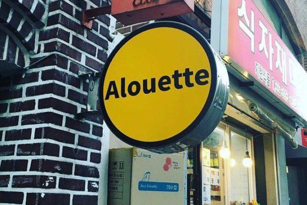RECORDSHOP #03 – ALOUETTE